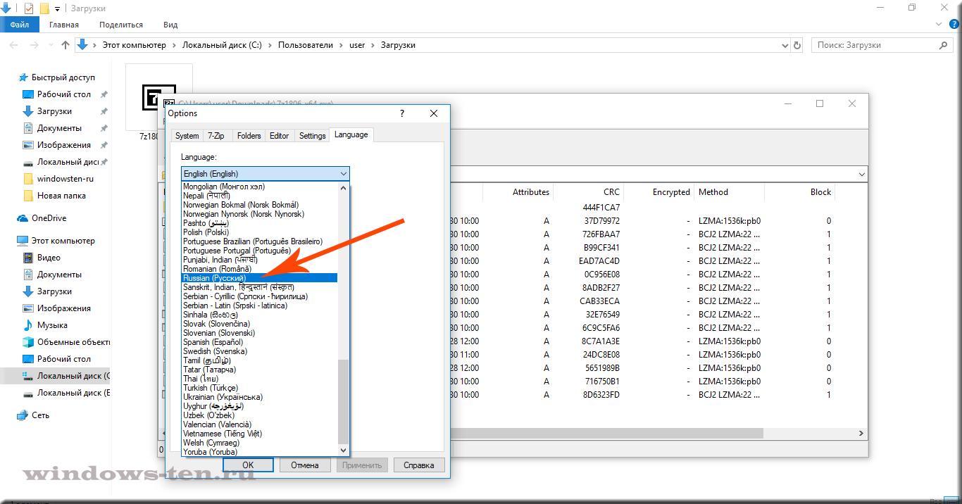 Как поменять язык в распокователь файлов. WinRAR русификатор — как перевести программу